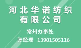 河北华诺纺织有限公司