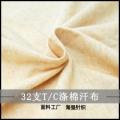 32支TC涤棉针织汗布 32s平纹单面针织面料  内衣内衬工作服T恤服装里布