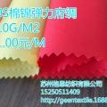 40S棉涤弹力平纹染色布