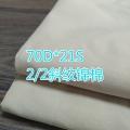 21S消光锦棉2/1染色布