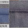 全天丝2/1斜染色布