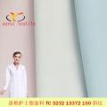 棉涤2/1斜染色布 32*32 63″ 158g/㎡ 衬衫 工作服/制服