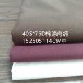 40S棉涤平纹染色布